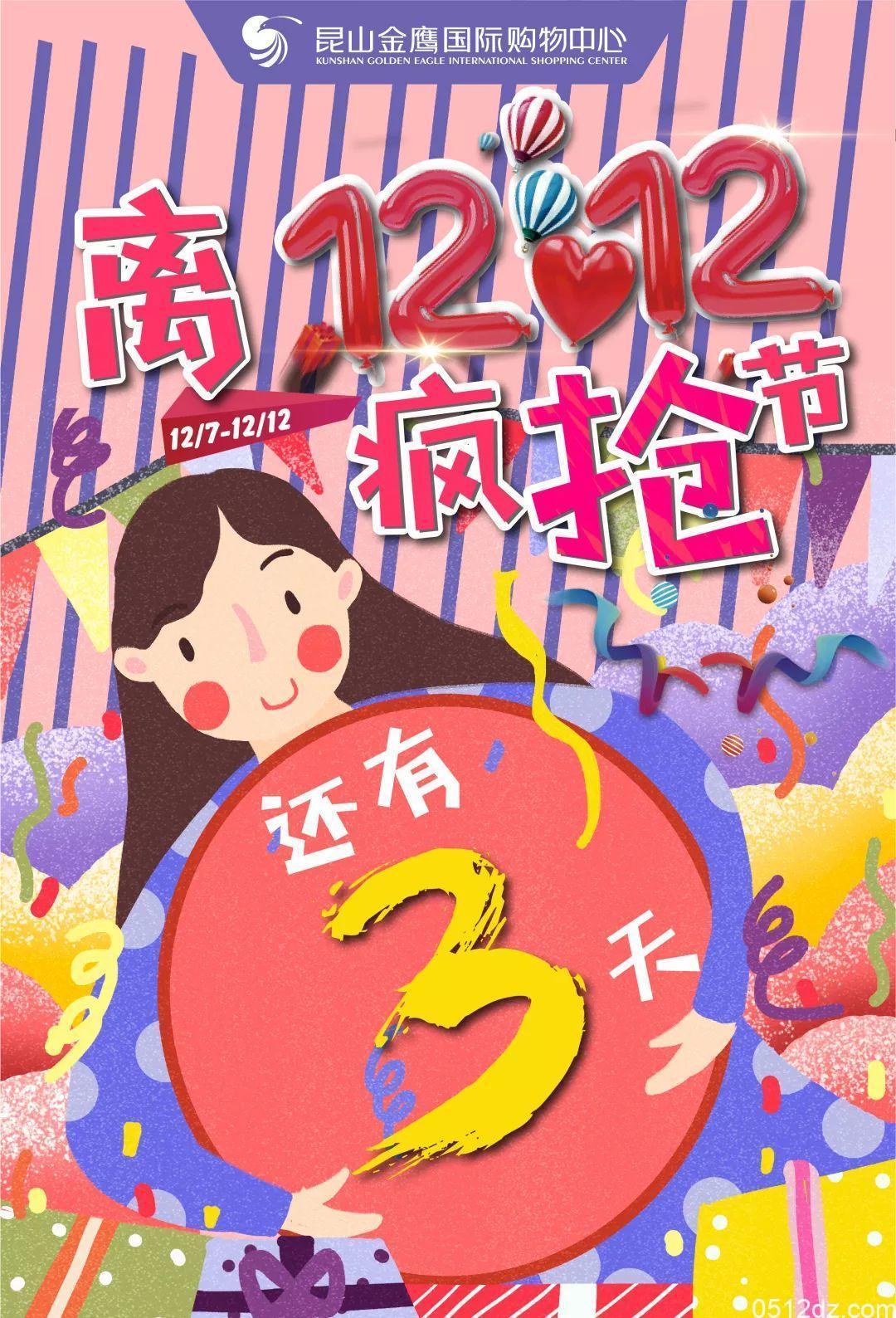 """昆山金鹰""""双十二疯抢节""""狂欢12.12不只是折扣"""