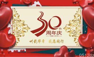 昆山商厦30周年庆火爆预售充值火爆开启