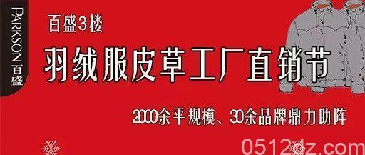 海宁皮草直销节,昆山百盛羽绒服皮草特卖会