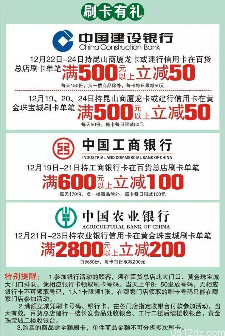 昆山商厦30周年庆12月19日-24日详细活动来啦