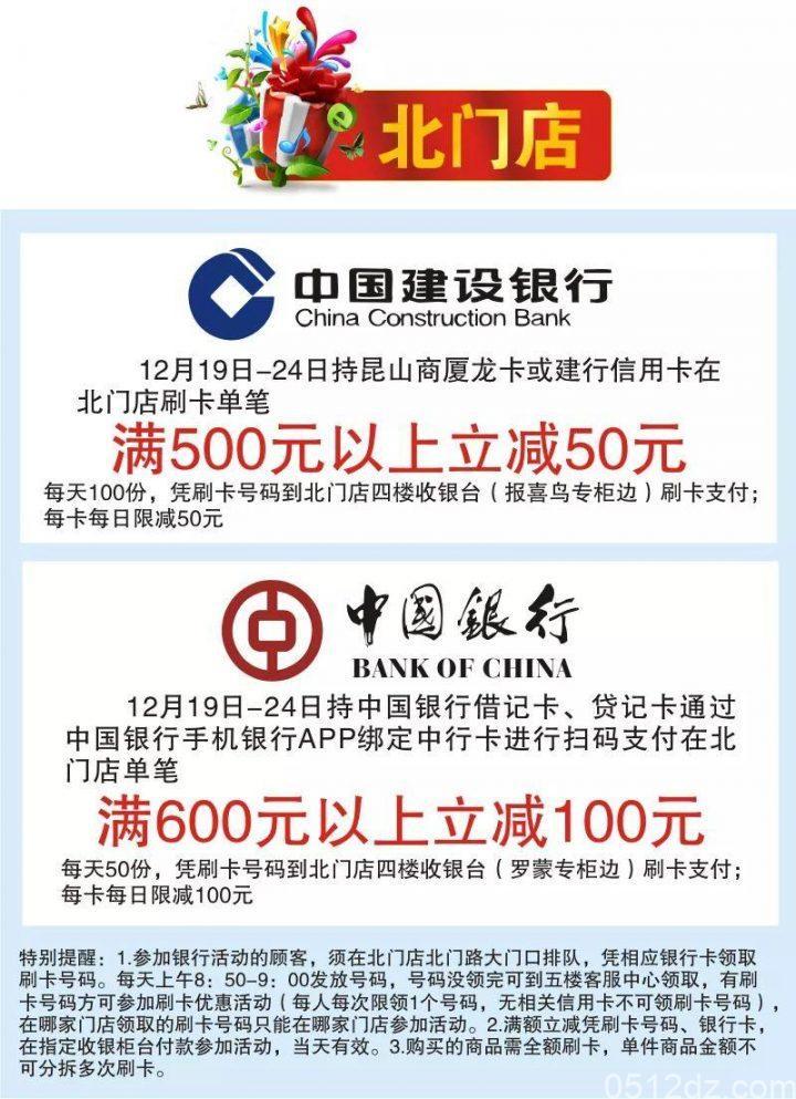 昆山商厦30周年庆详细刷卡活动,6大银行倾情助力