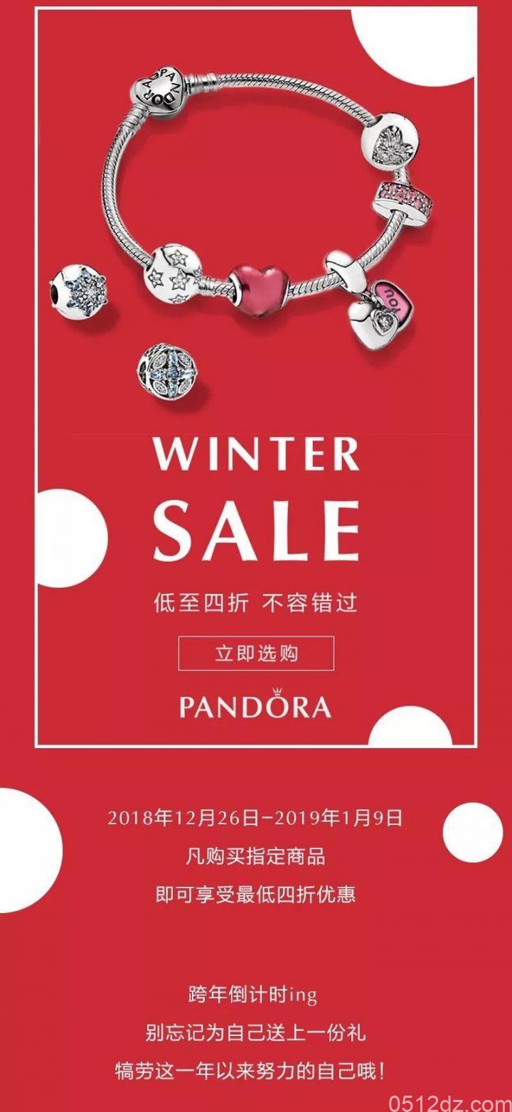 PANDORA潘多拉珠宝九方店,跨年低至4折