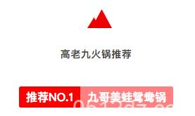 """万达高老九火锅暖冬保""""胃""""战,5.9折"""