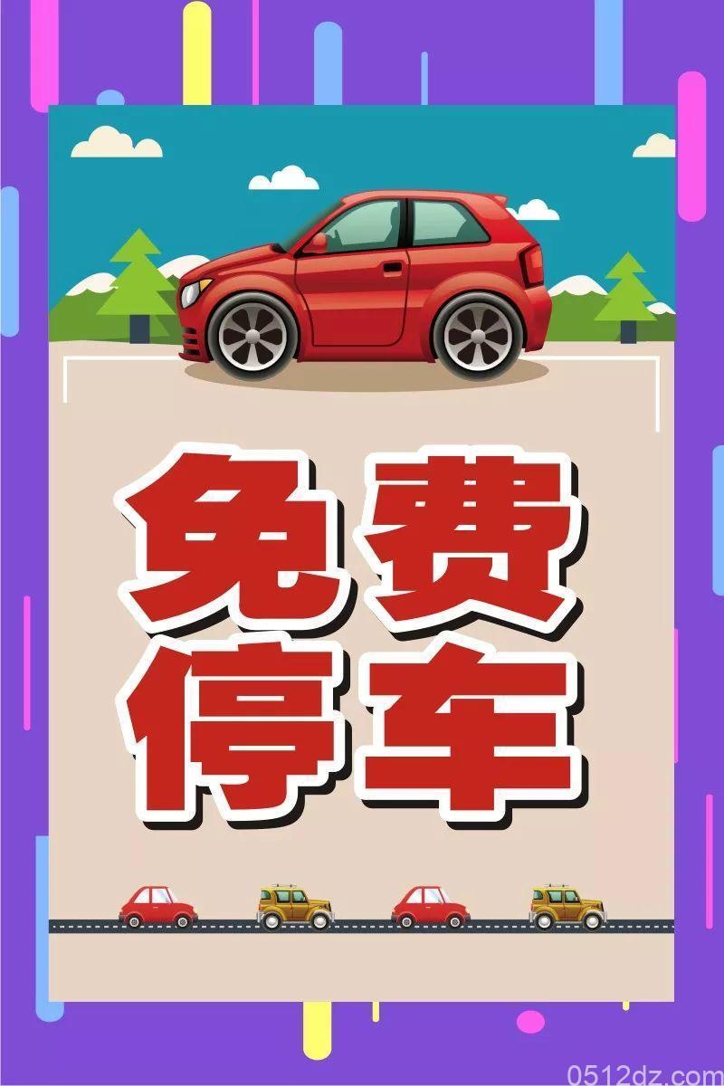 昆山商厦30周年庆温馨服务免费停车