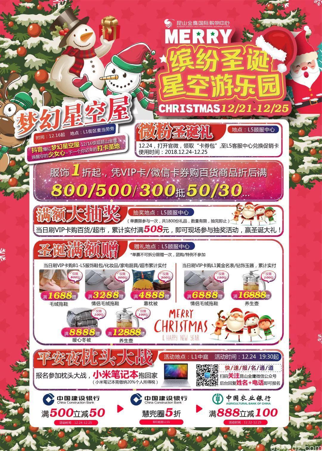 昆山金鹰2018圣诞节活动