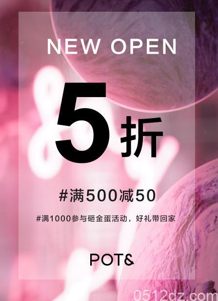 POTE STORE昆山九方店12月31日盛大开业