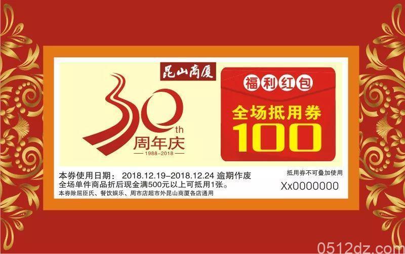 昆山商厦30周年庆,300万红包雨即将来袭