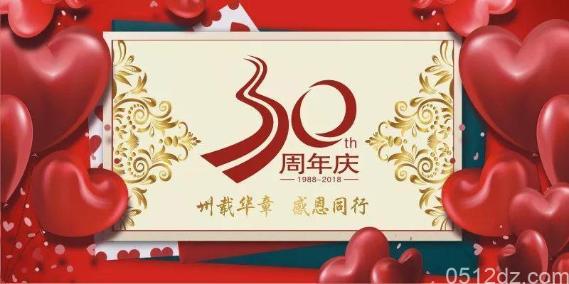 昆山商厦30周年庆名表预售有礼