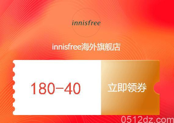 innisfree海外旗舰店180-40全场通用优惠券