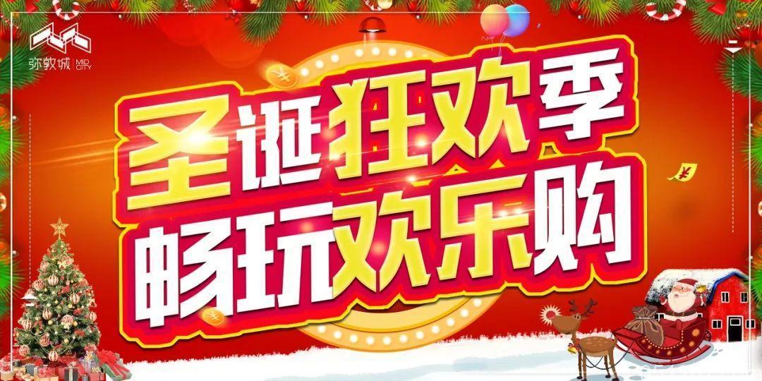 弥敦城2018圣诞狂欢季,再迎2周年庆