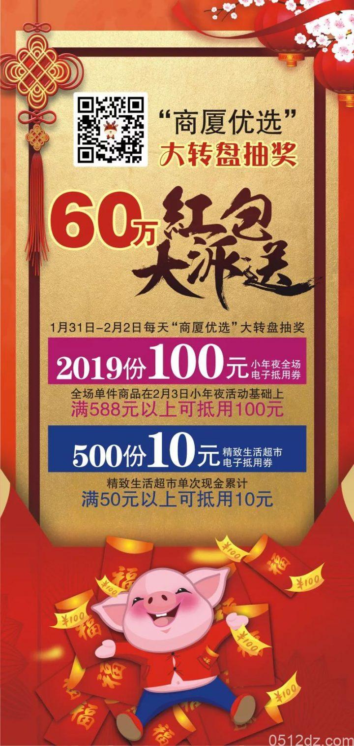 昆山商厦1月28日-2月4日春节超级福利