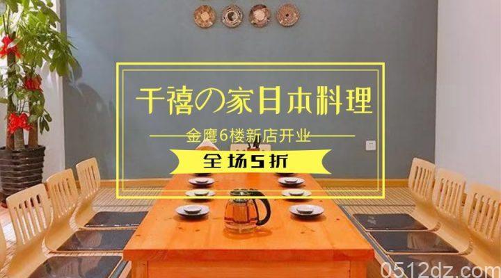 千禧の家日本料理金鹰店开业全场5折