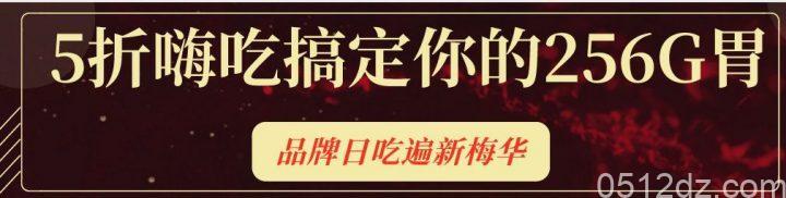 昆山新梅华品牌日5折仅限今天