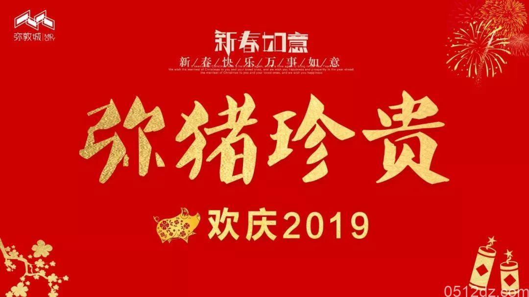 昆山弥敦城春节营业时间