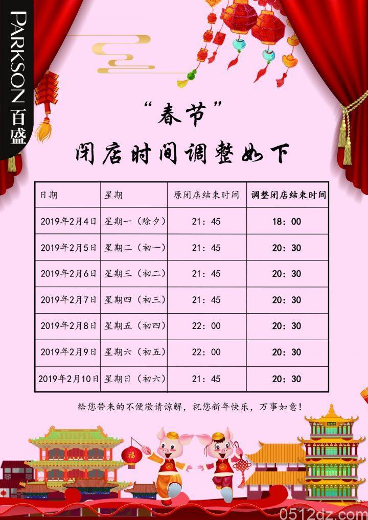 昆山百盛春节营业时间调整