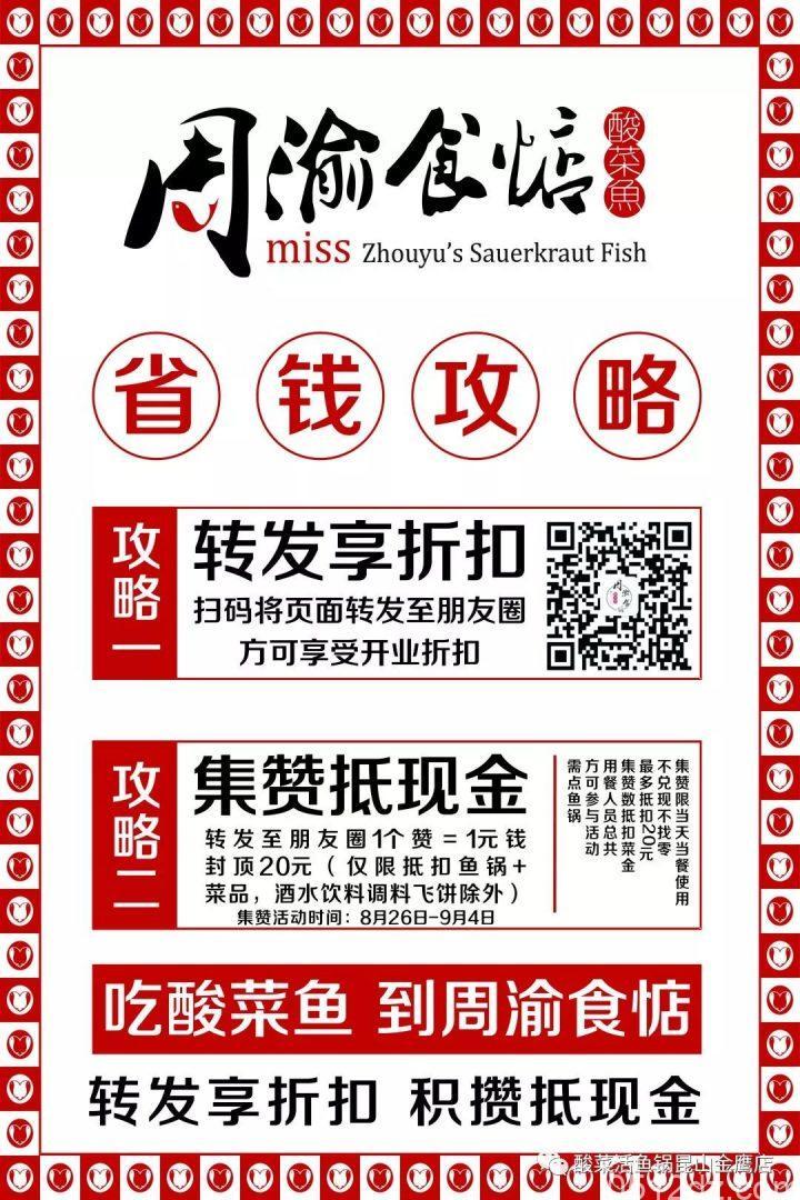 昆山金鹰周渝食惦酸菜活鱼锅开业活动