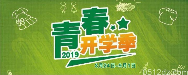 昆山商厦8月24日-9月1日青春开学季优惠打折活动
