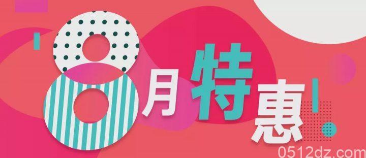 昆城广场8月特惠活动