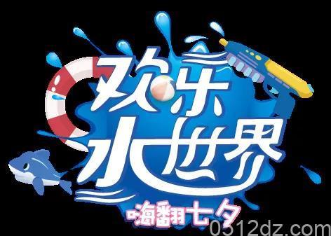 昆城广场欢乐水世界首次登场,嗨翻七夕!