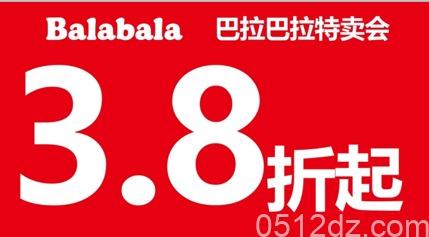 开学季,Balabala昆山九方店特卖开始