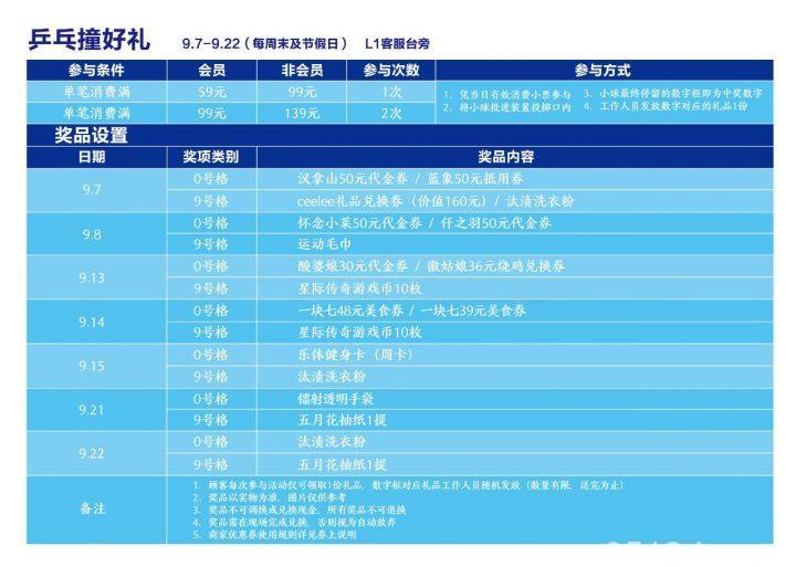昆山九方乒乓球争霸赛及中秋佳节精选优惠