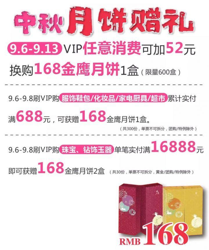 昆山金鹰2019教师节中秋节活动