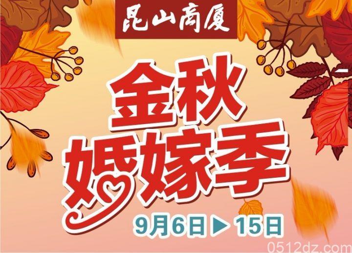 昆山商厦9月6日—9月15日金秋婚假季