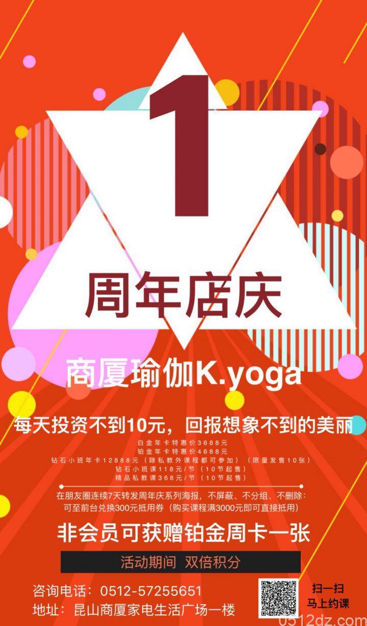 昆山商厦瑜伽一周年庆活动