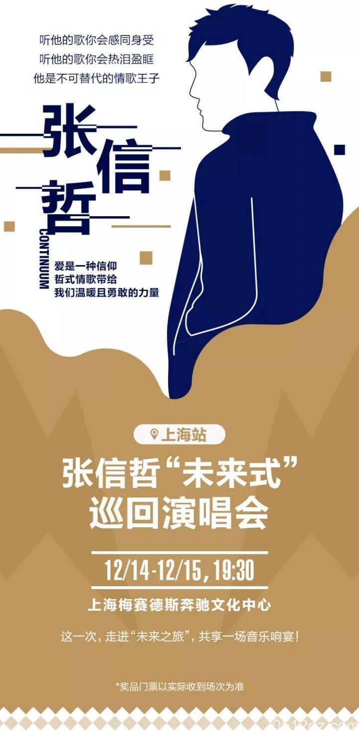 张信哲未来式巡回演唱会上海站门票免费抽