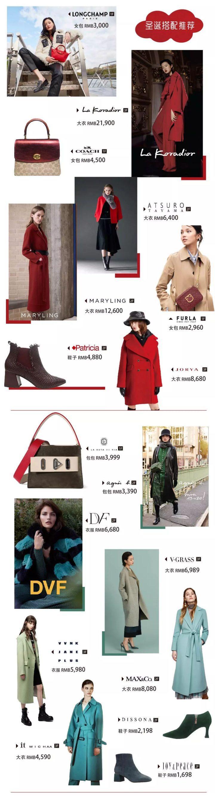 上海久光冬季女士时尚特别企划