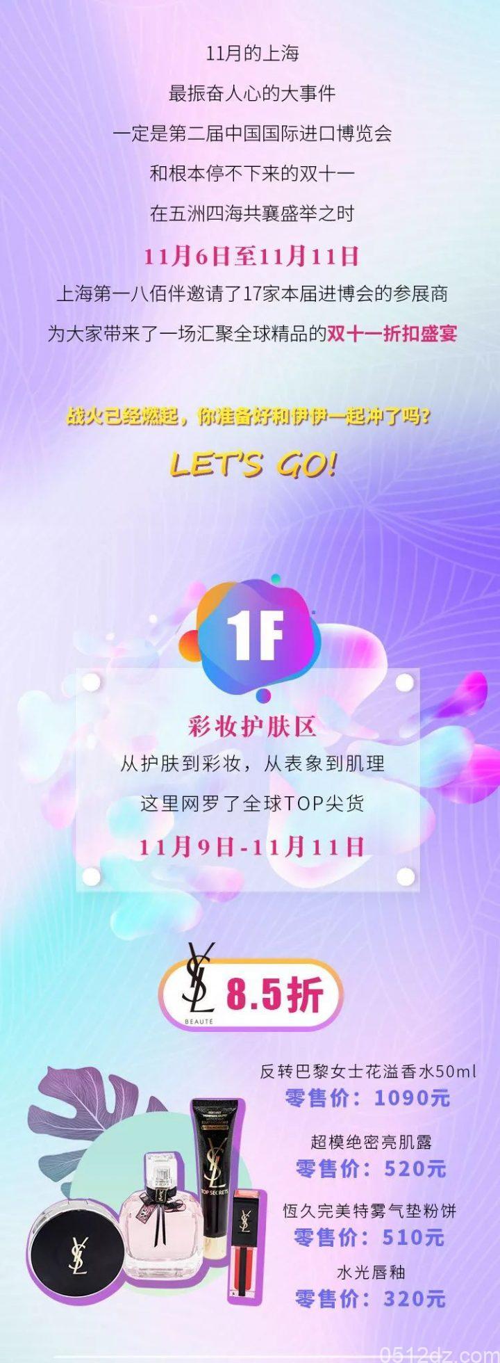 上海浦东第一八佰伴2019双11狂欢购攻略
