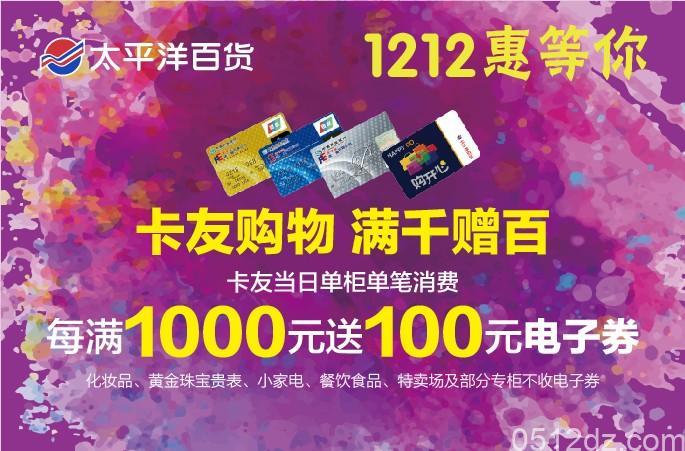 上海太平洋百货双十二提前购优惠打折活动