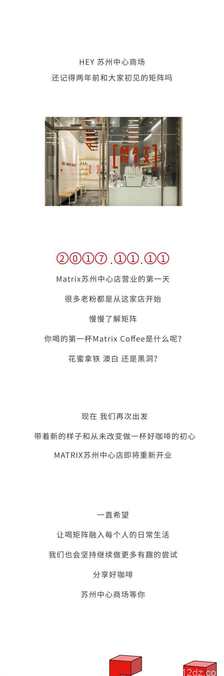 苏州中心MATRIX重新开业倒计时