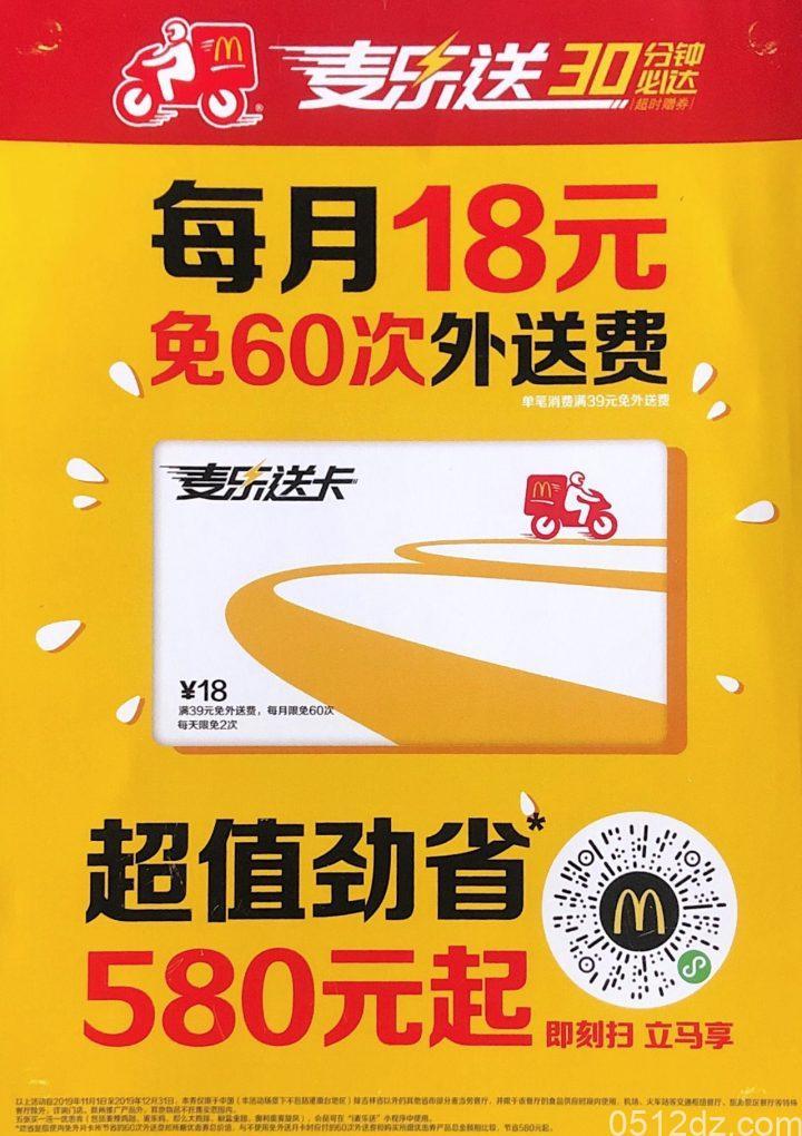 麦当劳麦乐送外送月卡,每月仅需18元