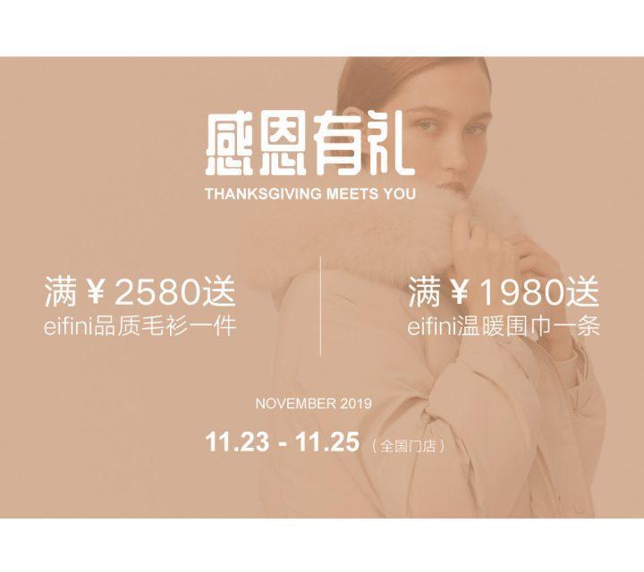 伊芙丽女装2019感恩节活动