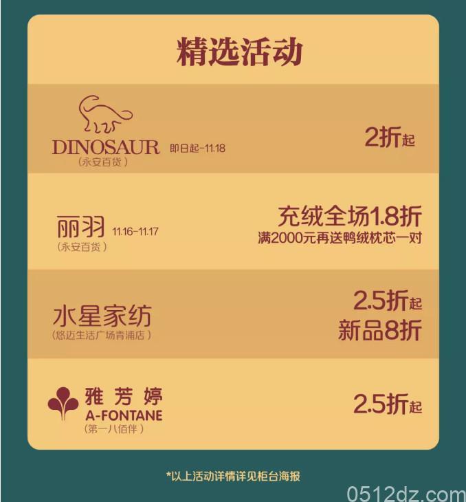 上海百联股份2019冬日感恩季