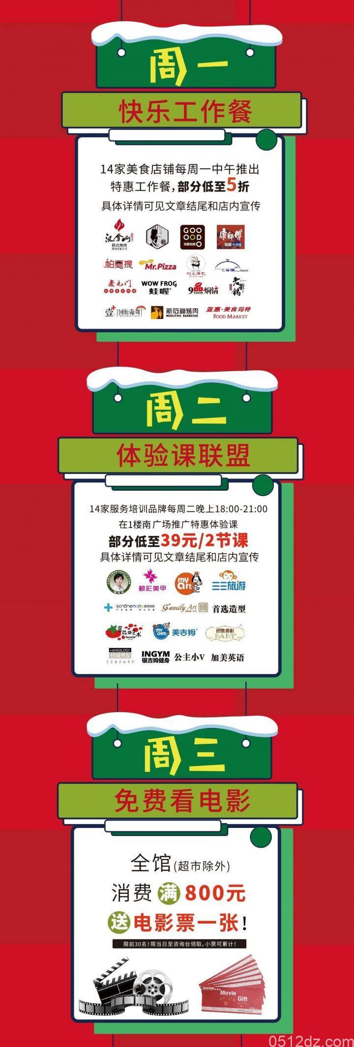 苏州永旺梦乐城12月每日福利来袭