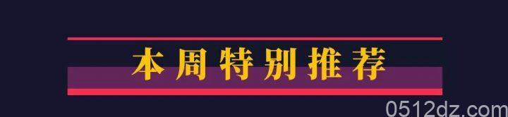 苏州奕欧来奥特莱斯11月活动,剁手指南
