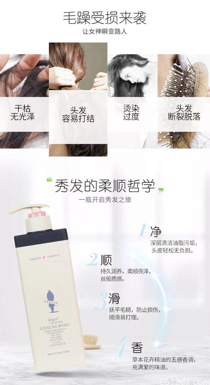 上海文峰广场阿道夫内购499元洗护3件套现价138元