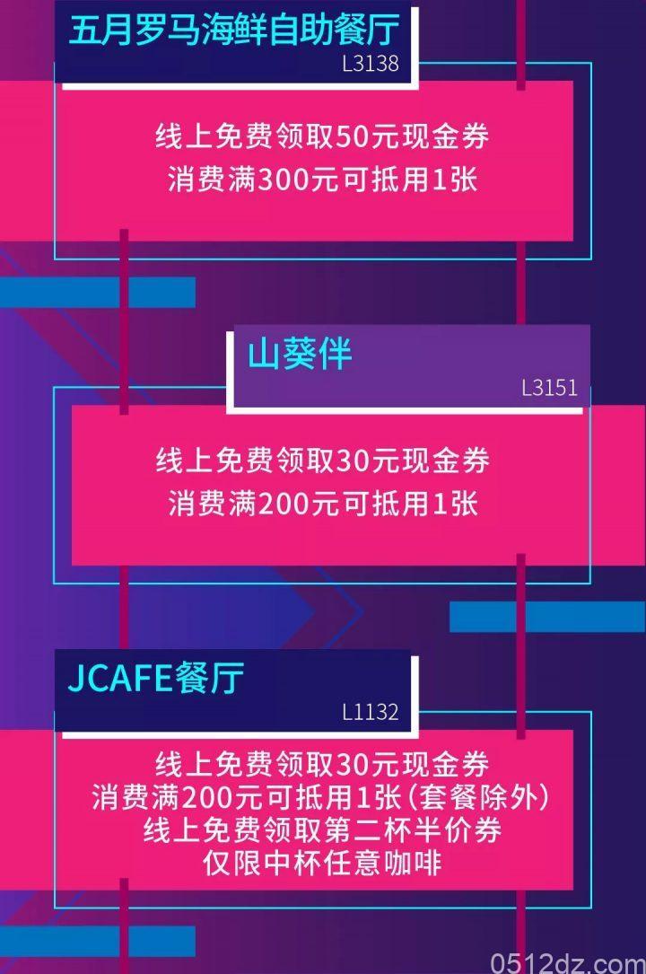 上海环球港双十一购物指南