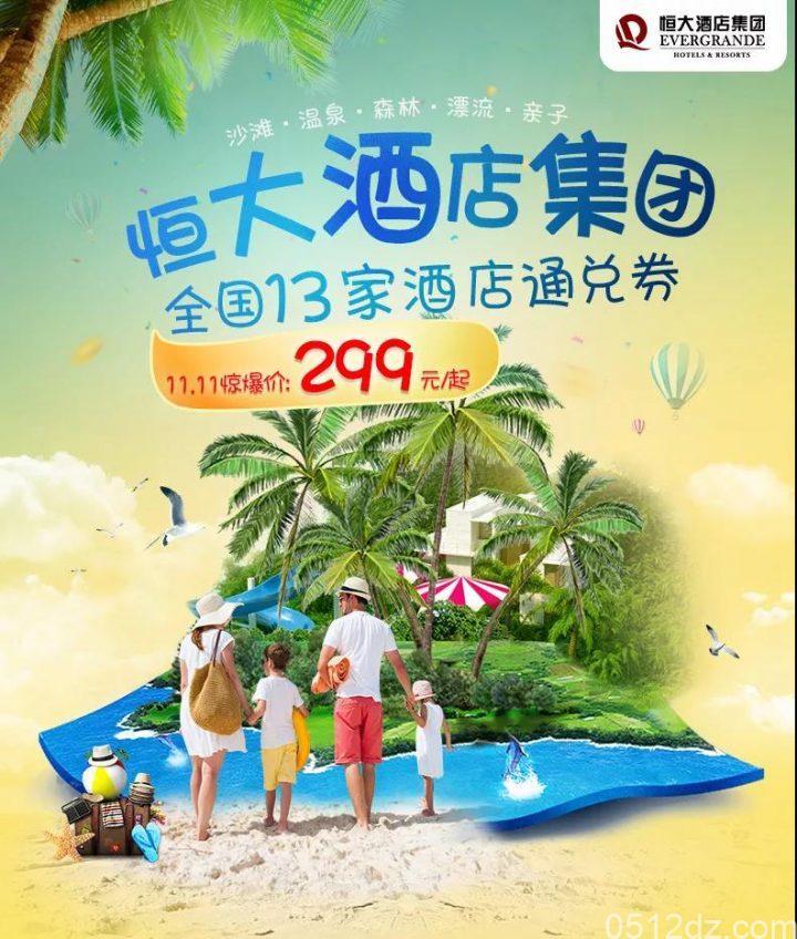 恒大酒店集团2019双十一,住店套餐低至299