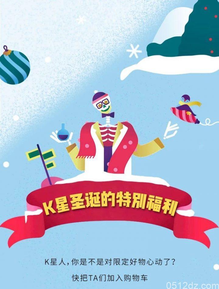 KIEHLˊS科颜氏欢乐节日季优惠活动