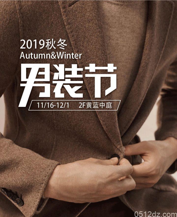 苏州久光秋冬男装节