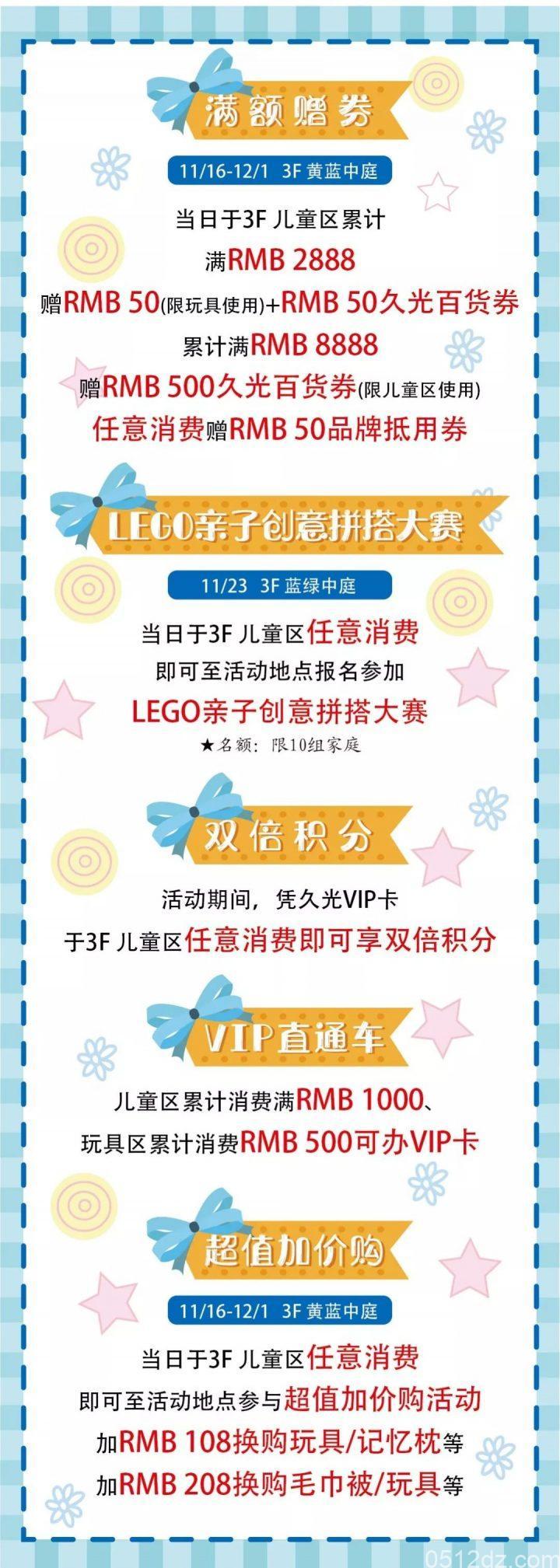 苏州久光百货宝宝购物节