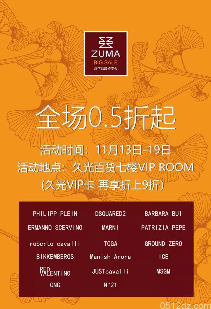 上海久光百货ZUMA潮流品牌特卖会