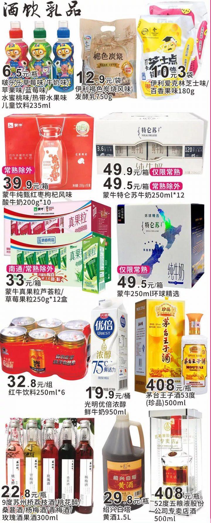"""永旺超市大折日!这一波""""打骨折""""值了"""