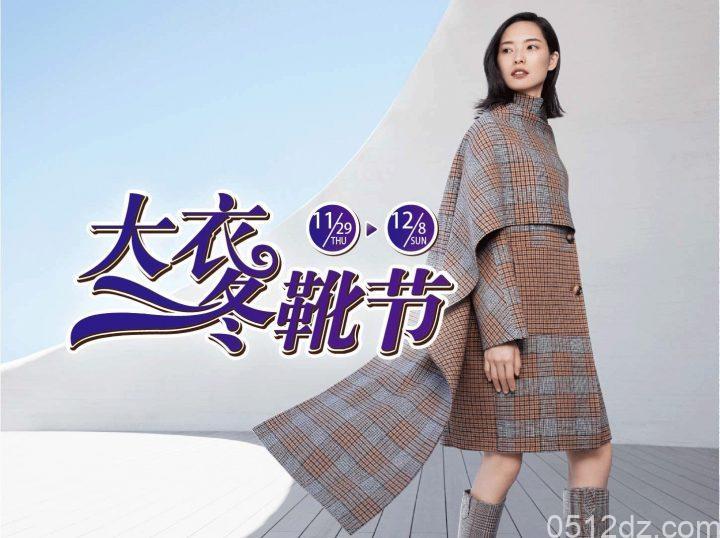 苏州久光百货大衣冬靴节优惠打折活动