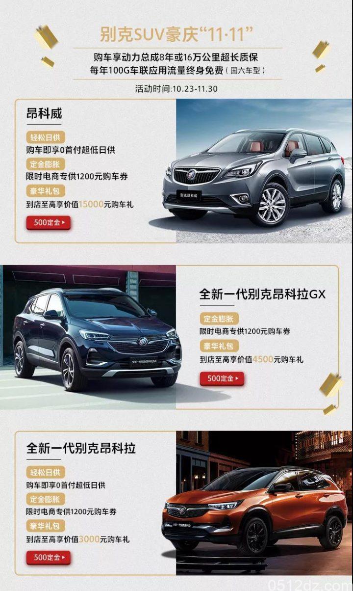 通用别克SUV豪庆双十一,电商平台购车礼遇