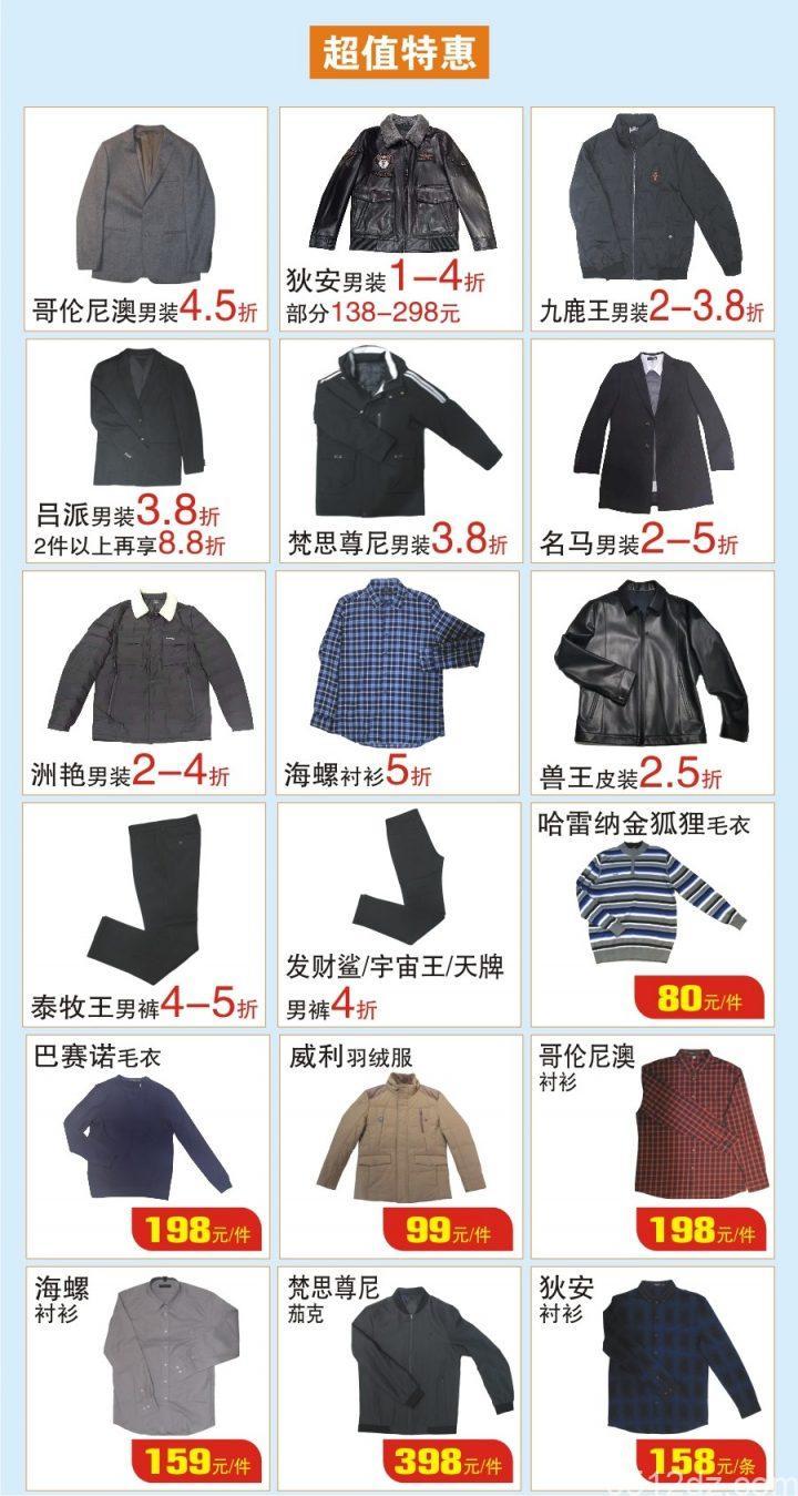 昆山商厦北门店11周年庆最低3折起