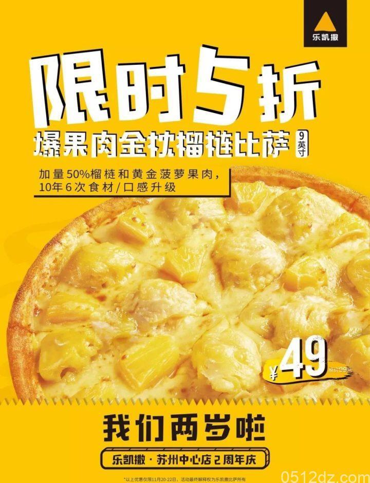 乐凯撒2周年店庆,5折请你吃比萨
